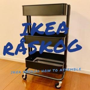おしゃれな収納ワゴン IKEA RÅSKOG ロースコグの組み立て方