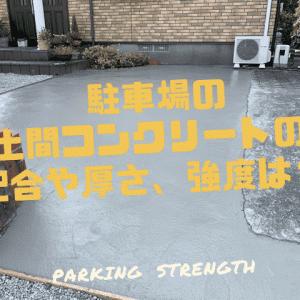 駐車場土間コンクリートの配合、厚さや強度は?失敗しないコツとは