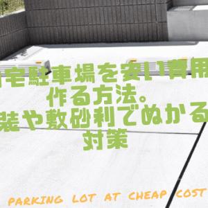自宅駐車場を安い費用で作る方法。舗装や敷砂利でぬかるみ対策