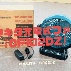 マキタ充電式ファン『CF102DZ』キャンプ、アウトドア、DIYに