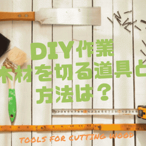 DIY作業 木材を切る道具と方法は?綺麗に切るコツや精度も解説