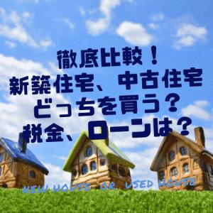 徹底比較!新築住宅、中古住宅どっちを買う?税金、ローンは?