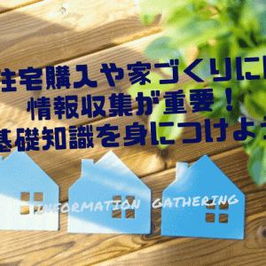 住宅購入や家づくりには情報収集が重要!基礎知識を身につけよう