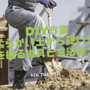 DIY作業 柔らかい土から硬い土を掘る道具と方法は?