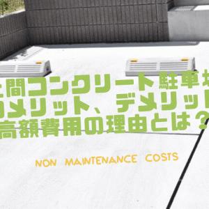 土間コンクリート駐車場のメリット、デメリット 高額費用の理由とは?