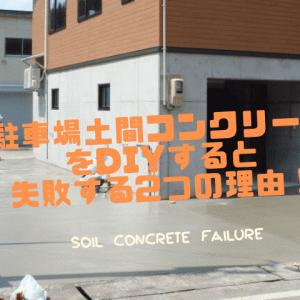駐車場土間コンクリートをDIYすると失敗する2つの理由!