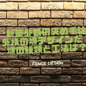 新築外観の決め手は外構の塀デザインだ!塀の種類と工法は?