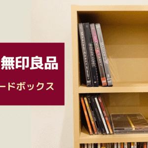 無印良品パルプボードボックスは本、CD、DVD収納に最適!