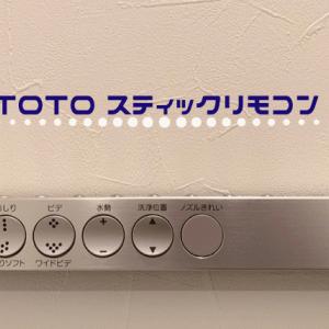こだわりのトイレにはTOTOのスティックリモコンがオススメ!
