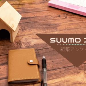 スーモの新築体験アンケートでギフト券¥5000貰っちゃおう!