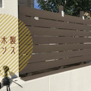 台風に弱い?DIYで樹脂木製フェンス支柱をオススメできない2つの理由