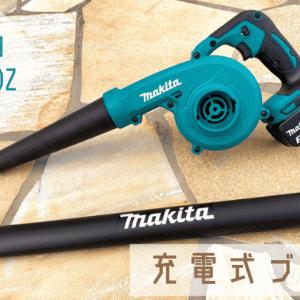 【マキタ充電式ブロワUB185DZ】あると便利な6つの使用方法!