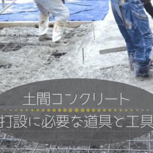 土間コンクリートのDIYに必要な道具と工具を建設業20年の僕が紹介!