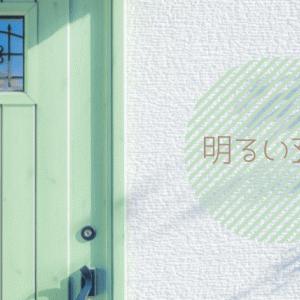 【運気上昇!】玄関を明るくする風水的にも良い7つの方法