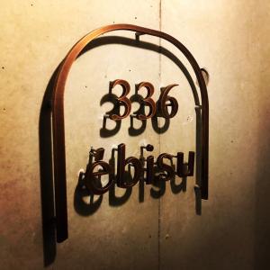 恵比寿 フレンチ 「336 ébisu」