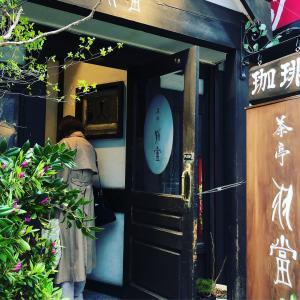 渋谷 カフェ 「茶亭 羽當」