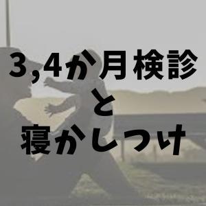 3、4か月検診と寝かしつけ 10/3
