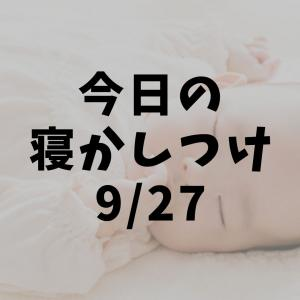 今日の寝かしつけ 9/27