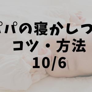パパの寝かしつけ コツ・方法 10/6