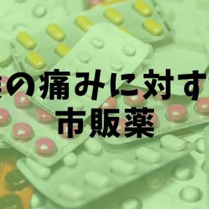 喉の痛みに対する市販薬