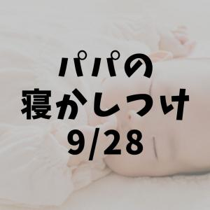 パパの寝かしつけ 9/28
