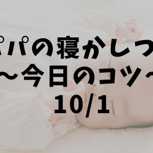パパの寝かしつけ~今日のコツ~ 10/1