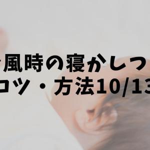 台風時の赤ちゃん寝かしつけ コツ・方法 10/13