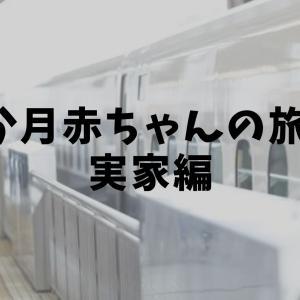 5か月赤ちゃんの旅行 実家編