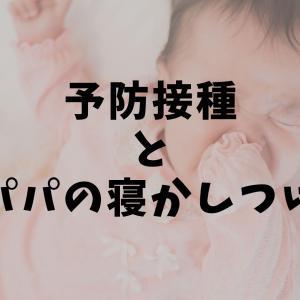 予防接種とパパの寝かしつけ コツ・方法
