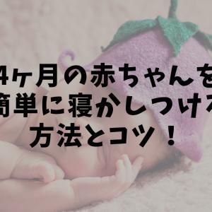 生後4ヶ月の赤ちゃんをギャン泣きなしで簡単に寝かしつける方法とコツ!