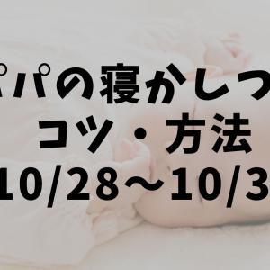 パパの寝かしつけ コツ・方法 10/28~10/31