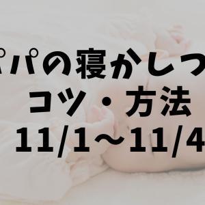 パパの寝かしつけ コツ・方法 11/1~11/4