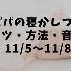 パパの寝かしつけ【コツ・方法・音楽】11/5~11/8