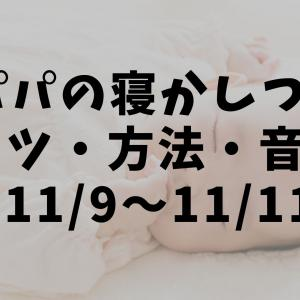パパの寝かしつけ【コツ・方法・音楽】 11/9~11/11