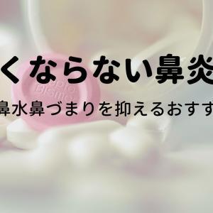 【眠くならない鼻炎薬】くしゃみ鼻水鼻づまりを抑えるおすすめ市販薬