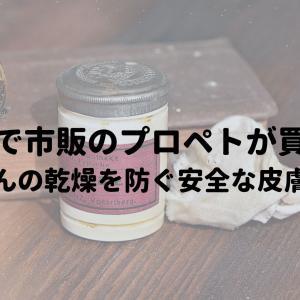 【薬局で市販のプロペトが買える】赤ちゃんの乾燥を防ぐ安全な皮膚保護薬
