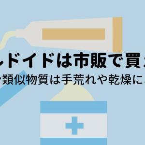 【ヒルドイドは市販で買える】ヘパリン類似物質は手荒れや乾燥におすすめ