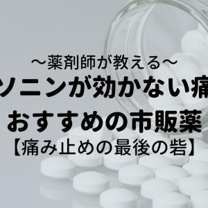 ロキソニンが効かない痛みにおすすめの市販薬【痛み止めの最後の砦】