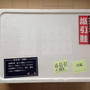 義父から新潟県村上市の塩引き鮭を頂きました