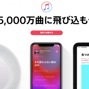 Apple Musicで音楽を配信する方法