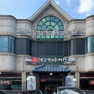 韓国のどじょう鍋「チュオタン」ってどんな味?
