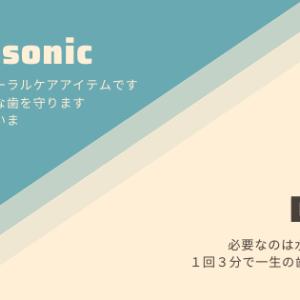 ドルツのレビュー【Panasonic 口腔洗浄機ジェットウォッシャー 】