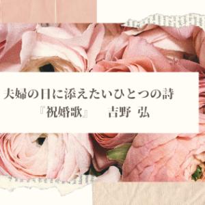良い夫婦の日に添えるひとつの詩「祝 婚歌」吉野弘