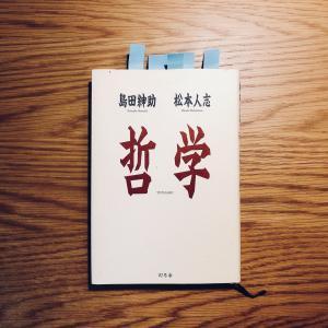 哲学 島田紳助 松本人志【書評】三十路行く道 この一冊!