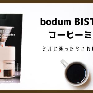 bodumのコーヒーミル|電気式グラインダー&ワンタッチ操作【bodum BISTRO】