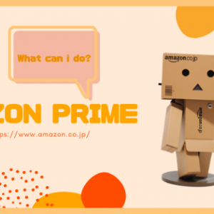 アマゾンプライムだからできること|primeにならない理由は もうないのかも