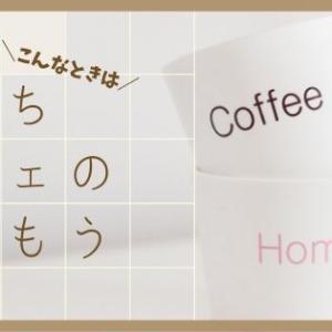おうちカフェでコーヒーを楽しむ|おうちカフェの作り方