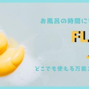 お風呂で音楽を聴きたい人におすすめしたいスピーカー FLIP4【JBL】のレビュー