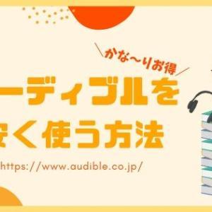 【裏ワザ】オーディブルの月額料金|半額の750円にする方法
