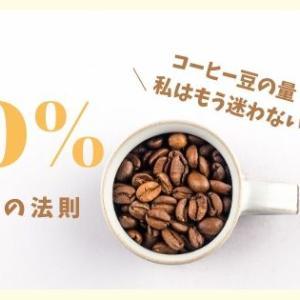 【早見表】コーヒー豆の量に迷わないための20%の法則
